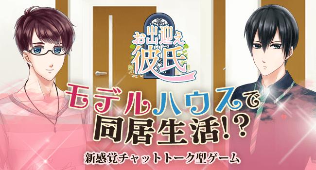テラスハウスのゲーム版!?新感覚恋愛ゲーム、お出迎え彼氏リリースへ!