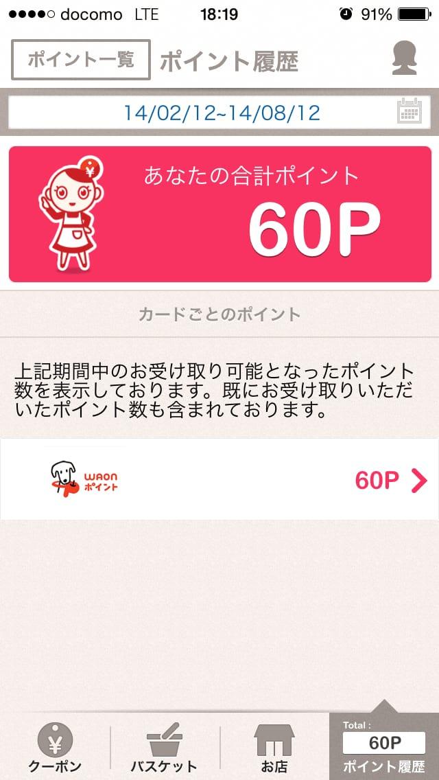 カタリナ:主婦大絶賛の節約クーポンiPhoneアプリ13