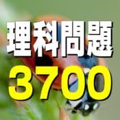 理科問題3700