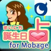 まいにち誕生日占いfor Mobage(モバゲー)