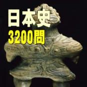 日本史3200本