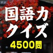 国語力クイズ4500問
