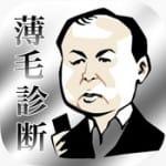 13.薄毛診断〜ハゲ薄毛の予防アプリ〜