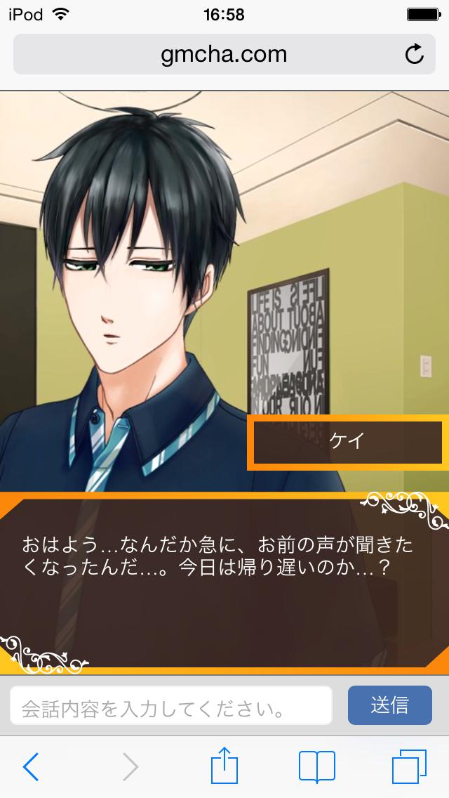 【連載】お出迎え彼氏攻略法01:蒼葉ケイと仲良くなるコツ