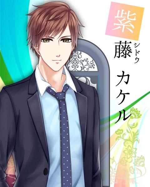 【連載】お出迎え彼氏攻略法02:新キャラ「紫藤カケル」を落とす!02