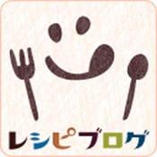 レシピブログ〜無料アプリ!No.1料理ブログのレシピ満載〜