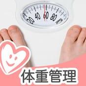 iPhoneに入れたいおすすめ人気体重アプリまとめ