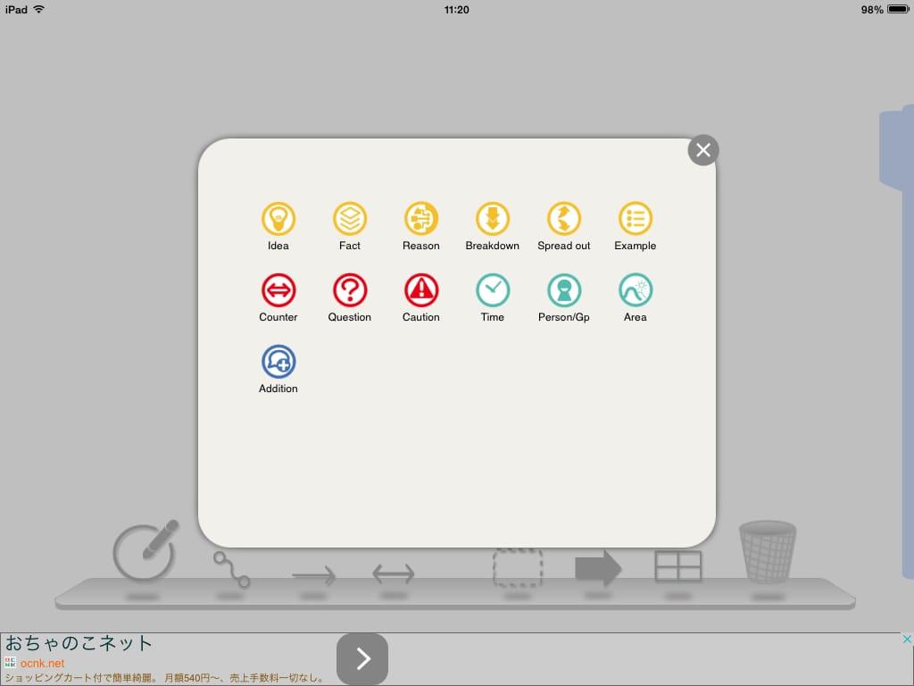 BrainPlots(ブレインプロッツ):iPadを劇的なビジネスツールにするマインドマップアプリ8