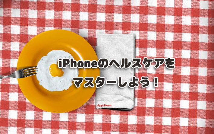 iPhoneのヘルスケアをマスターしよう!