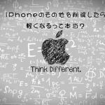iPhoneのその他を削除したら軽くなるって本当?