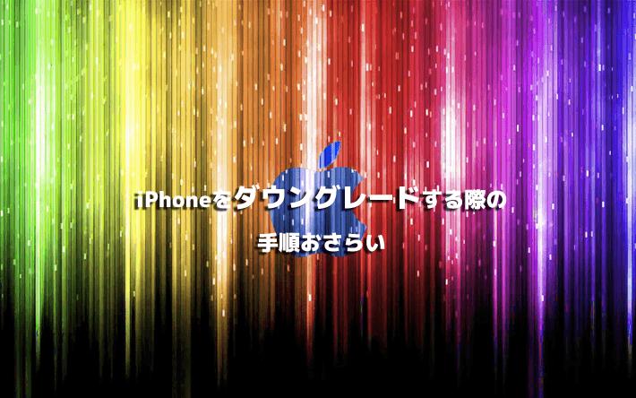 iPhoneをダウングレードする際の手順おさらい