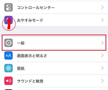 4月19日LINEアップデート対応 手順①