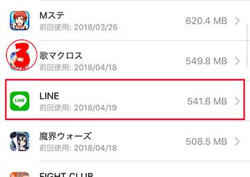 4月19日LINEアップデート対応 手順③
