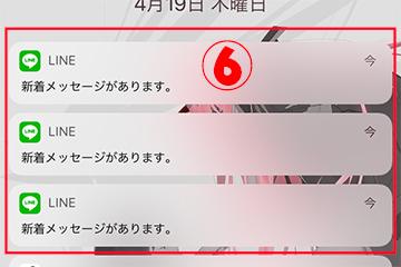 4月19日LINEアップデート対応 手順⑥
