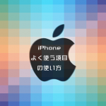 iPhoneのよく使う項目の使い方や削除方法