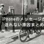 iPhoneのメッセージが送れない原因まとめ