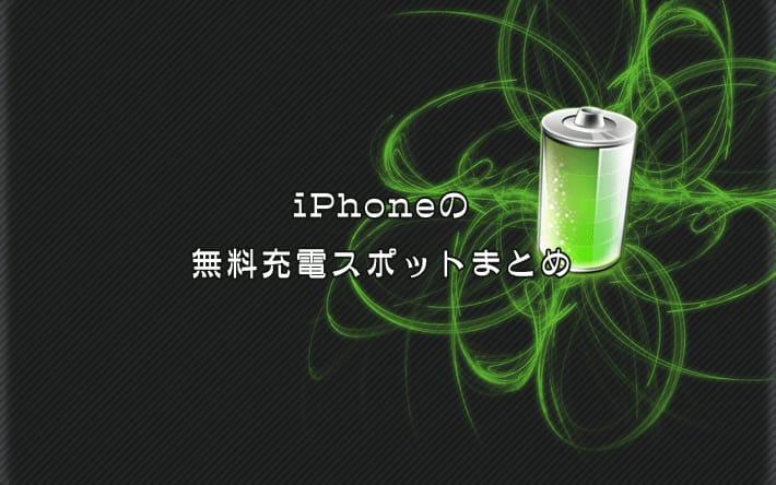 iPhoneの無料充電スポット教えます!