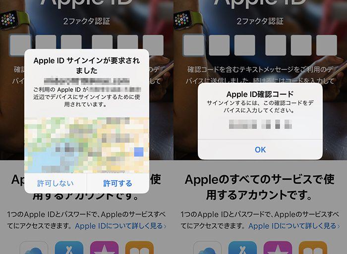 AppleIDの2段階認証を設定する