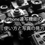iPhoneでハイレゾ音源を再生しよう!