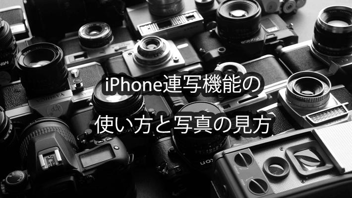 iPhone連写機能の使い方と写真の見方
