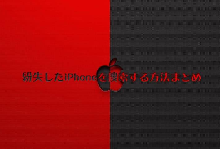 紛失したiPhoneを捜索する方法まとめ