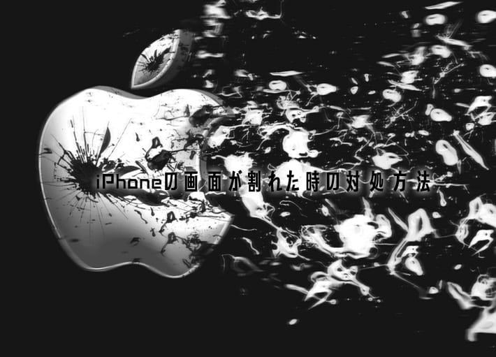 iphoneの液晶画面が割れてしまった時にできること