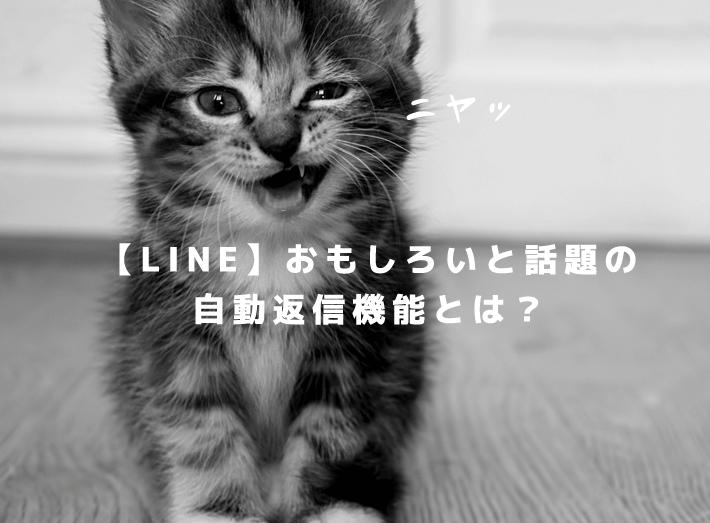 【LINE】おもしろいと話題の自動返信機能とは?