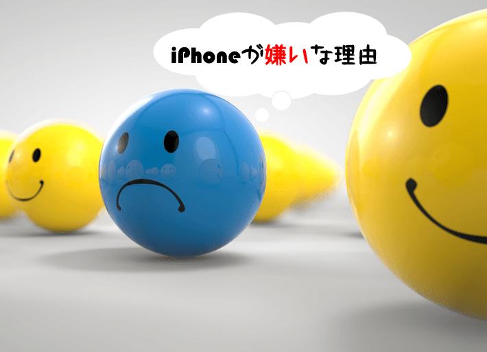 iPhoneが嫌いな理由がわかりすぎる!理由ご紹介