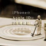 iPhoneのApple IDに2段階認証を設定する方法