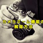 iPhoneのカメラズーム機能の解除方法