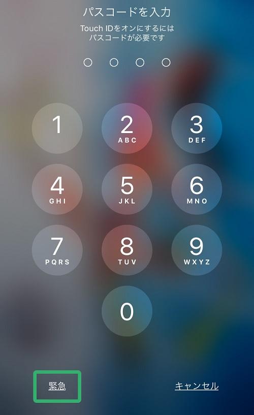知っておきたい!iPhoneの緊急電話機能について