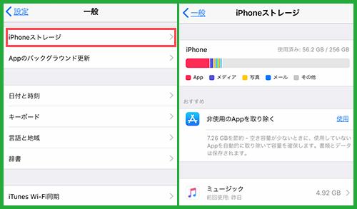 iPhoneで容量を確認する方法