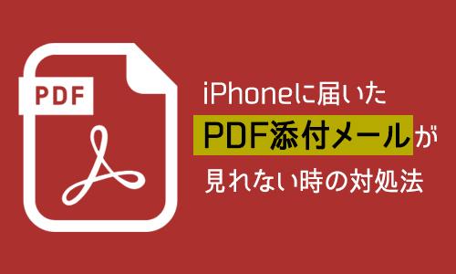 iPhoneに届いたPDF添付メールが見れない時の対処法