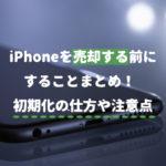 iPhoneを売却する前にすることまとめ! 初期化の仕方や注意点