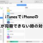 iTunesでiPhoneの写真が同期できない時の対処法