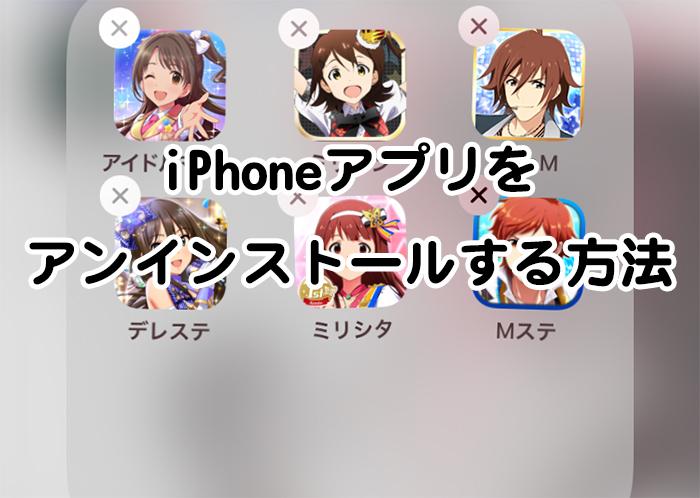 iPhoneアプリをアンインストールする方法