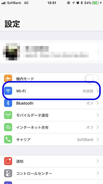 モバイルデータ通信⑧