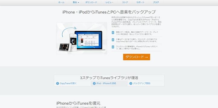 iPhoneからPCに音楽転送しよう!