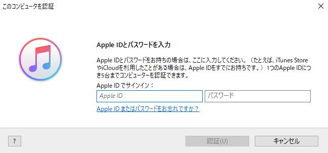 「Apple ID」と「パスワード」を入力→「認証」