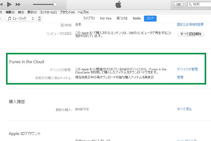 iTunes storeで購入済みの曲等が消えた場合①