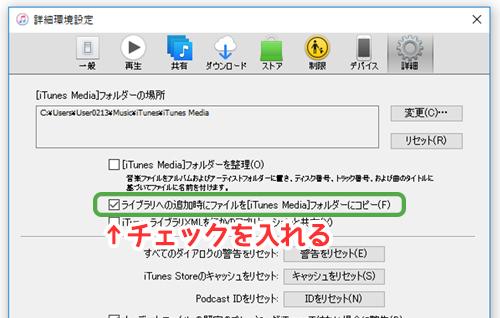 「ライブラリの追加時にiTunes Mediaフォルダにコピーする」にチェックを入れる