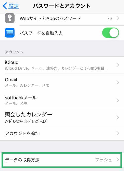 新着メール取得頻度の調整方法