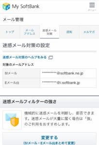 ソフトバンクの迷惑メール設定手順3