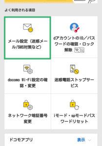 ドコモの迷惑メール設定の手順2