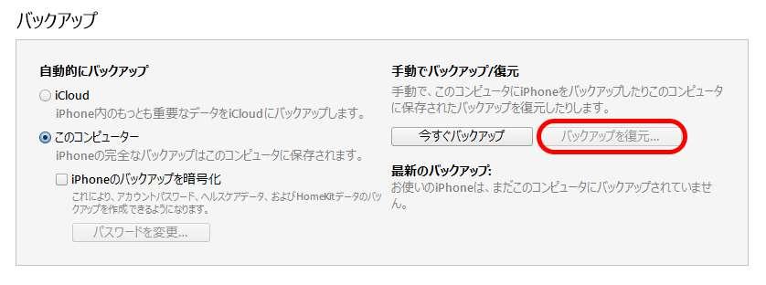 iTunesに同期してあるiPhoneのメモを復元する方法910