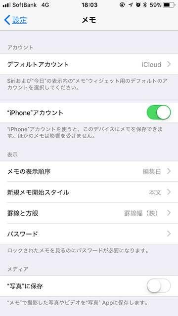iCloudに同期してあるiPhoneのメモを復元する方法11