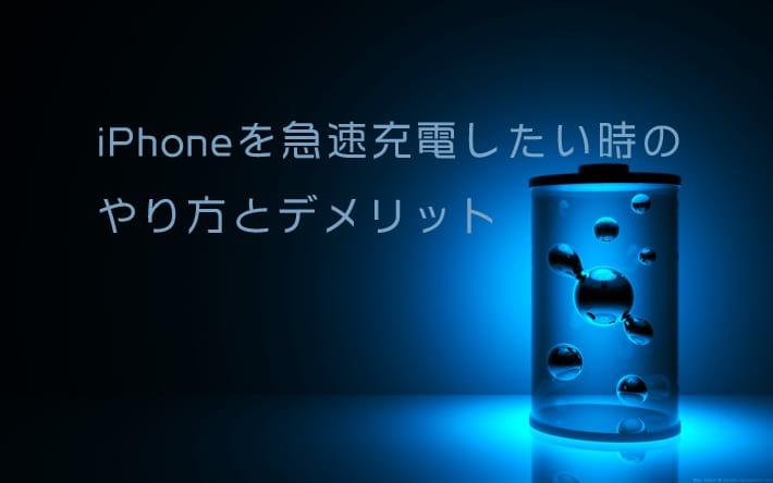 iPhoneを急速充電したい時のやり方とデメリット