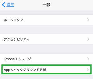 App のバックグラウンド更新