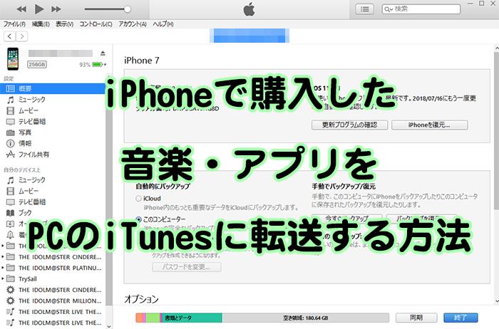 iPhoneで購入した音楽・アプリをPCのiTunesに転送する方法