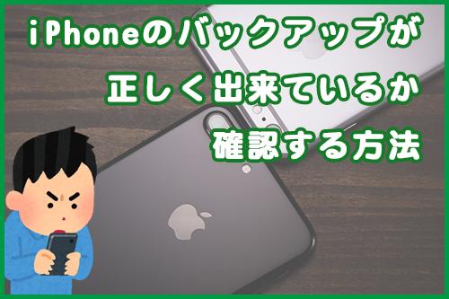 iPhoneのバックアップが正しく出来ているか確認する方法